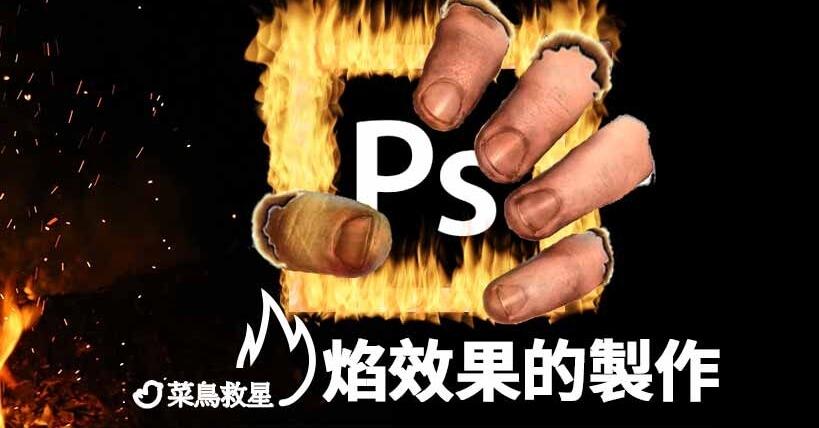 火大�幔�4步�E �你用Photoshop做出