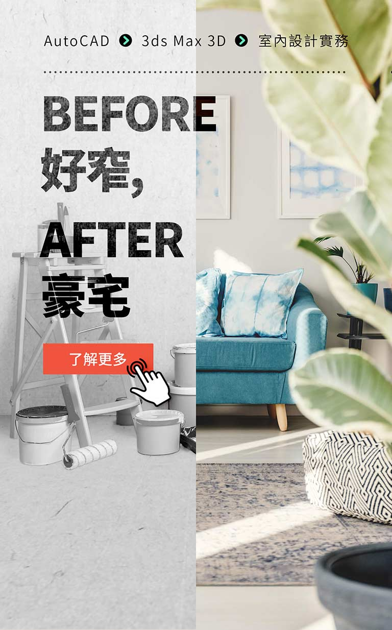 【Before好窄,After豪宅】AutoCAD > 3ds Max 3D > 室內設計實務
