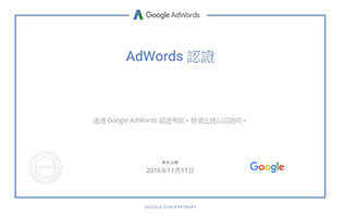 Google AdWords國際認證